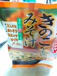 きのこをたべる味噌汁