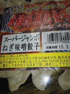 15味噌餃子0228_0913~01.jpg